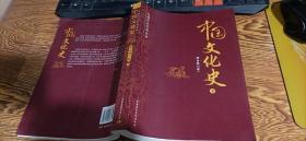 民国学术经典丛书:中国文化史(上下册)