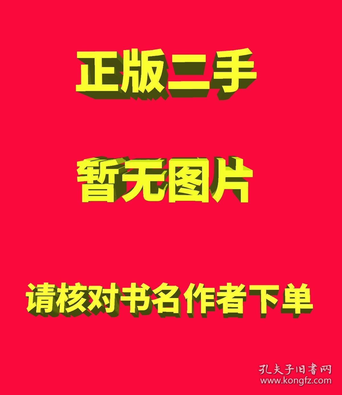 学人说梦 梁锡华纪秀荣 百花文艺出版社 9787530624562