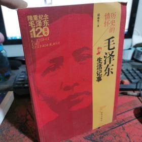 历史的情怀:毛泽东生活记事