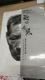 游刃有余 : 素描头像经典范画 /中国美术学院出版社基础教育研究? 9787550303782