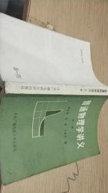 普通物理学讲义 第一册 /李椿 等编 中央广播大学出版社