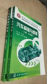 汽车构造与维修(下册)