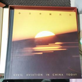 今日中国民航 /《今日中国民航》编委员会 中国民航出版社