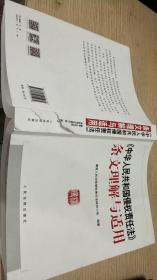 中华人民共和国侵权责任法 条文理解与适用 /最高人民法院侵权责? 9787510915284