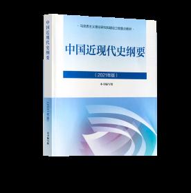 正版现货速发 中国近现代史纲要(2021年版) 马克思主义理论研究建设工程重点教材 两课教材