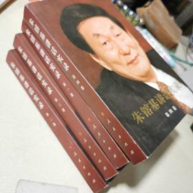 朱镕基讲话实录(1-4卷) /《朱镕基讲话实录》编辑组 人民出版社 9787010101255