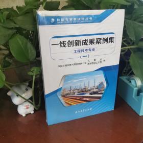 一线创新成果案例集:工程技术专业(一) /中国石油天然气集团公