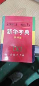 新华字典 第10版 商务印书馆