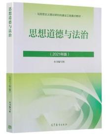 正版现货速发 新版2021版思修2021版思想道德与法治 大学两课教材马克思主义理论研究和建设工程教材