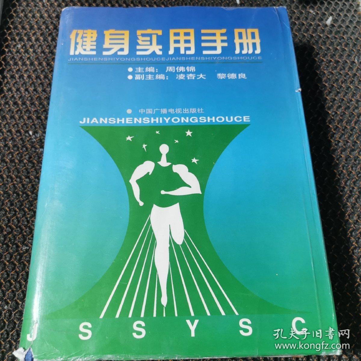 健身实用手册 /周佛锦 中国广播电视出版社 9787504331809