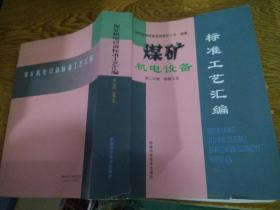 煤矿机电设备标准工艺汇编第二分册 检修工艺 新疆科学技术出版社