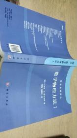 数学物理方法 I