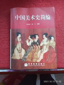 中国美术史简编