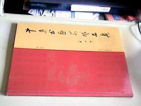 中国书画节作品集(大16开铜版纸)