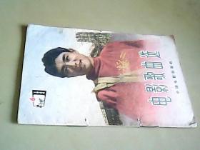 电影歌曲选1964年第6期