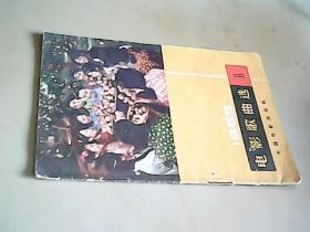 电影歌曲选:1965年第1辑