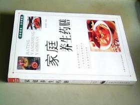 家庭养生药膳/家庭饮食保健丛书