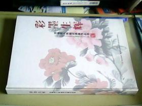 彩墨生辉 刘瑞民八秩志庆书画作品选