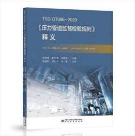2021年新书 释义TSG D7006-2020《压力管道监督检验规则》释义