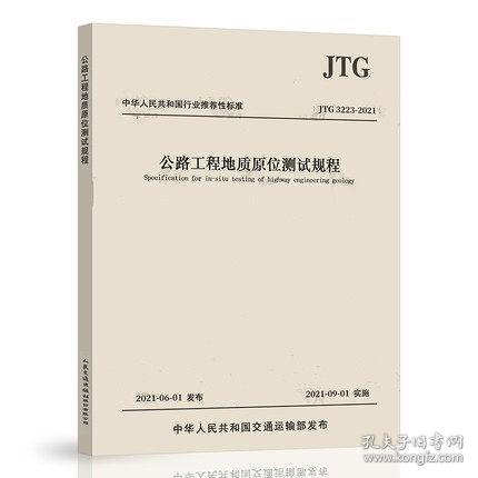 JTG 3223-2021 公路工程地质原位测试规程