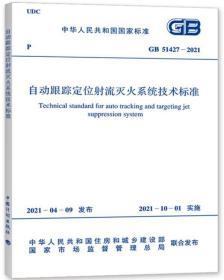 GB51427-2021自动跟踪定位射流灭火系统技术标准