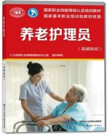 养老护理员  初级+基础知识 全二册