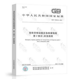 GB/T 39652.2-2021危险货物运输应急救援指南 第2部分:应急指南