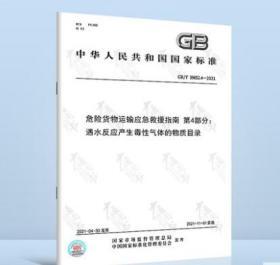 GB/T 39652.4-2021危险货物运输应急救援指南 第4部分:遇水反应产生毒性气体的物质目录
