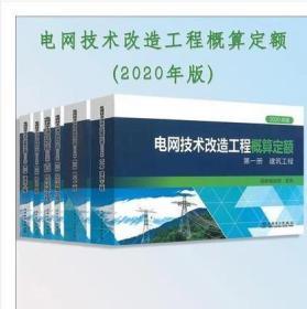 电网技术改造工程概算定额(2020年版)+计算规定 共7册