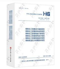 2021年新版 HG/T 20580~20585-2020 钢制化工容器 设计基础 材料选用 强度计算 结构设计 制造技术 钢制低温压力容器