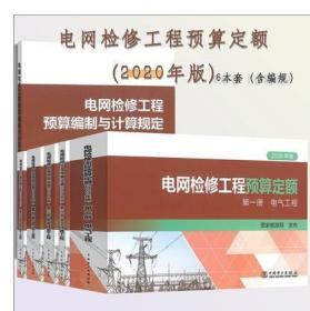 2020年版电网检修工程预算定额+编制与计算规定 全套6册