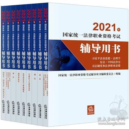 9本套装 2021年国家统一法律职业资格考试辅导用书 客观教材 法律出版社