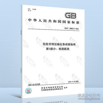 GB/T 39652.3-2021 危险货物运输应急救援指南 第3部分:救援距离