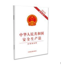 2021年新修订《中华人民共和国安全生产法》(含草案说明) 10本起售