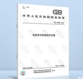 GB/T 40081-2021 电梯自动救援操作装置 国家标准规范