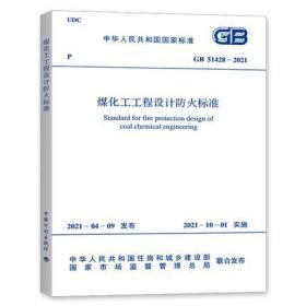 GB 51428-2021 煤化工工程设计防火标准