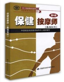 保健按摩师 基础知识+初级 中级 高级 第2版 共2本