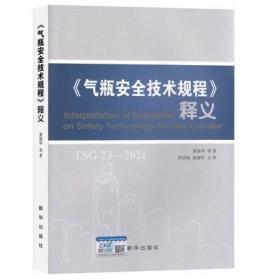 TSG 23-2021气瓶安全技术规程 释义