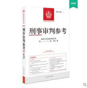 刑事审判参考 (2021年第4辑) 总128辑 人民法院出版社