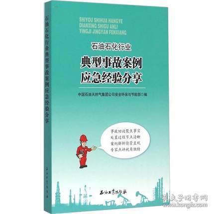 石油石化行业典型事故案例应急经验分享 中国石油天然气集团公司安全环保与节能部 编
