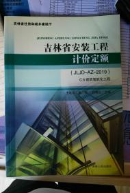 2019版吉林省安装工程计价定额 C.5建筑智能化工程