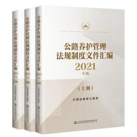 2021年新版 公路养护管理法规文件汇编(上中下册)