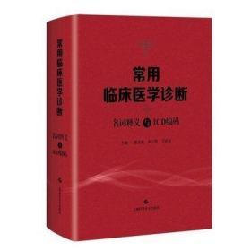 常用临床医学诊断名词释义与ICD编码 楼玉美 朱文 王波定 主编