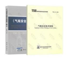 TSG 23-2021《气瓶安全技术规程》+释义 全套2本 实施指南 宣贯教材培训