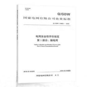 Q/GDW 11808.1—2018 电网安全性评价规范 第1部分:输电网