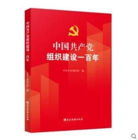 2021新书 中国共产党组织建设一百年  组织建设100年/党员干部学习党史书籍