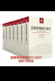 民事审判指导与参考合订本 全套7册 2011-2017年卷 含总第45-72辑 民事审判指导参考案例