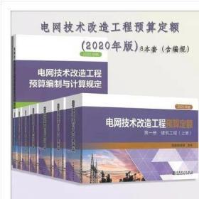 2020年版电网技术改造工程预算定额+编制与计算规定 全套8册包邮