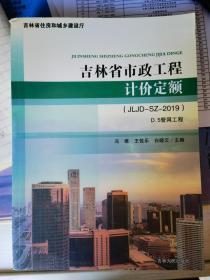 2019版吉林省市政工程计价定额 D.5管网工程
