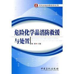 危险化学品消防救援与处置 杨健 正版书籍
